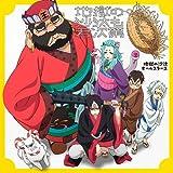 Jigoku No Sata All Stars (Hozuki Cv: Hiroki Yasumoto, Enma Daio Cv: Takashi Nagasako, And More) - Hozuki No Reitetsu (TV Anime) Intro: Jigoku No Sata Mo Kimishidai [Japan CD] KICM-3274