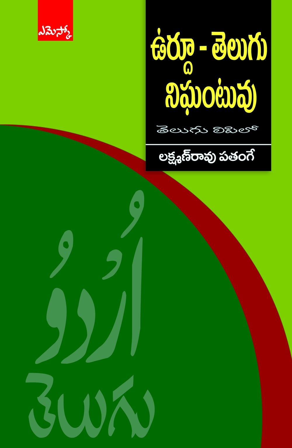 Buy Urdu Telugu Dictionary ఉర ద త ల గ న ఘ ట వ Book Online At Low Prices In India Urdu Telugu Dictionary ఉర ద త ల గ న ఘ ట వ Reviews Ratings Amazon In