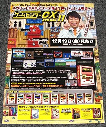 5 ポスター [ゲームセンターCX 11] 有野晋哉/よゐこ