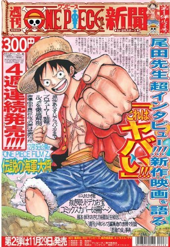 First of Luffy issue Limited Nikkan Sports special edition weekly newspaper one piece [pack] selling weekly newspaper ONE PIECE Vol.1 / ONE PIECE FILM Z (japan import) by -