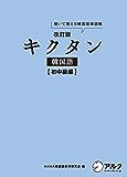 [音声DL付]改訂版キクタン韓国語 初中級編 キクタン韓国語シリーズ