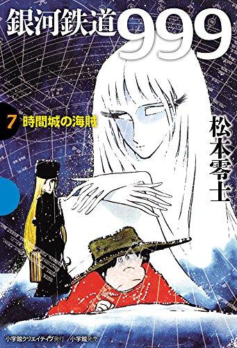 銀河鉄道999(GAMANGA)時間城の海賊(7) / 松本零士の商品画像