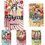 東京タラレバ娘 全9巻セット (クーポンで+3%ポイント)