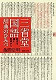 三省堂国語辞典のひみつ: 辞書を編む現場から (新潮文庫)