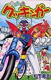 Volume 4 Lalala Kukkinga (comic bonbon) (2005) ISBN: 4063320367 [Japanese Import]