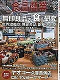 食品商業2019年06月特大号 (無印良品の「食」研究)
