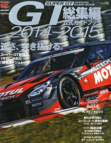 2014-2015スーパーGT公式ガイドブック総集編 1/5号 (オートスポーツ増刊)