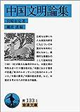 中国文明論集 (岩波文庫)