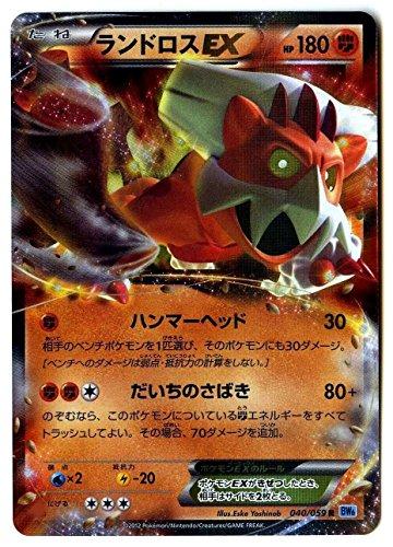 Pokemon Card Japanese - Landorus EX 040/059 BW6 - Holo