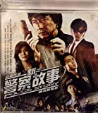 New Police Story (2004) VCD By JOY SALES in Cantonese & Mandarin w/ Chinese & English Subtitles (Imported From Hong Kong)