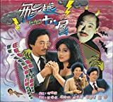 ????? You Only Live Twice - TVB Classic, Cantonese/Mandarin audio with Michael Miu, Jamie Chik, Liu Kai Chi, Chik Mei-chun ???, ???, ???