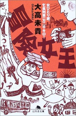 冒険女王―女ひとり旅、乞食列車一万二千キロ! (幻冬舎文庫)
