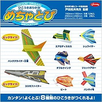 Amazon.com: Showa Grimm de papel para Origami Aviones 8 ...