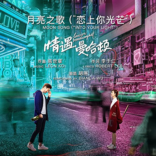 Moon Song (feat. Bianca Wu) [Into Your Light] [from Love Is A Broadway Hit Soundtrack]