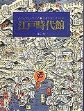 ビジュアル・ワイド 江戸時代館 第2版