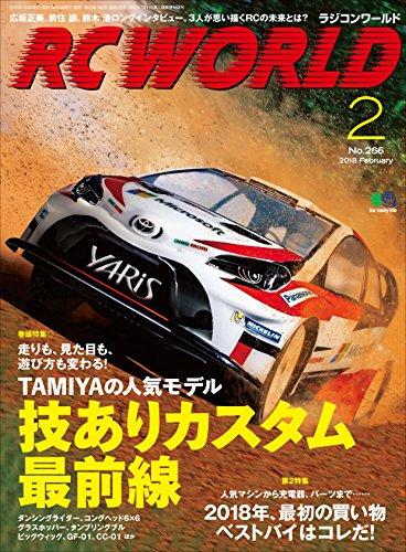 RC WORLD(ラジコンワールド) 2018年2月号 No.266[雑誌] (Japanese Edition) (Tamiya Magazine)
