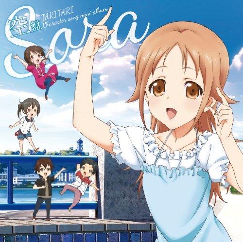 Shirahamasaka Koukou Gasshoubu - Anime Tari Tari Character Song Album Sora Ban Miagetari.Habataitari [Japan CD] LACA-15246