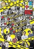 イエヤス 爆笑セレクション Vol.1 [DVD]