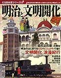 CG日本史(22)明治と文明開化 (双葉社スーパームック CG日本史シリーズ 22)