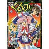 Steel Angel Kurumi (2) (Kadokawa Comics Ace) (1999) ISBN: 4047132802 [Japanese Import]