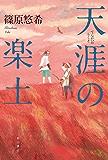 天涯の楽土 (角川書店単行本)