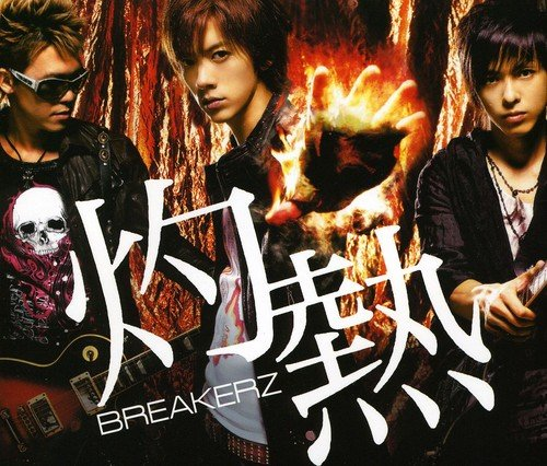 CD : Breakerz - Shakunetsu / Sekai Ha Odoru (CD)