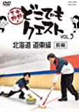 小野下野のどこでもクエスト VOL.3 北海道 道東編(前編) [DVD]