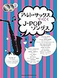 アルト・サックスで吹くJ-POPソングス(カラオケCD2枚付)