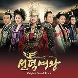 [CD]善徳女王 オリジナル・サウンドトラック