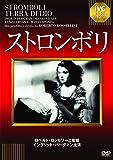 ストロンボリ 《IVC BEST SELECTION》 [DVD]