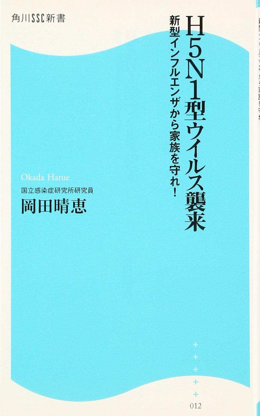 Read Online H5N1gata uirusu shūrai : Shingata infuruenza kara kazoku o mamore ebook