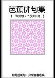 芭蕉俳句集【700句イラスト付】
