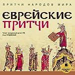 Yevreyskiye pritchi: Pritchi narodov mira | Dmytro Strelbytskyy