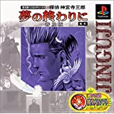 普及版1,500円シリーズ 探偵 神宮寺三郎 夢の終わりに 普及版