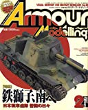 Armour Modelling (アーマーモデリング) 2007年 02月号 [雑誌]