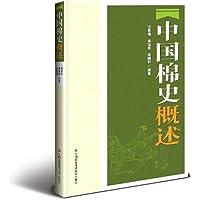 中国棉史概述