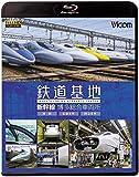 鉄道基地 新幹線 博多総合車両所 【Blu-ray Disc】