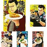 侠飯 [コミック] 1-5巻セット