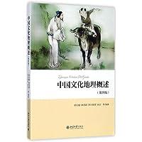 中国文化地理概述(第四版)