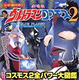 Movie Ultraman Cosmos 2 total power picture book (super hero Encyclopedia) (2002) ISBN: 409750746X [Japanese Import]