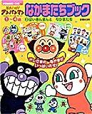 (Color wide Shogakukan) and his friends 2 Baikinman book our fellow Anpanman (2007) ISBN: 409112335X [Japanese Import]