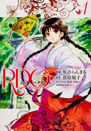 RDG Red Data Girl (1) (Kadokawa Comics Ace) (2013) ISBN: 4041206073 [Japanese Import]