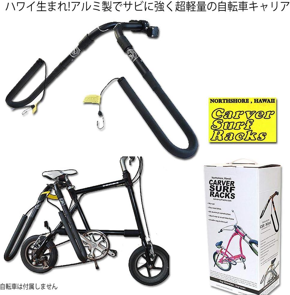【CARVER SURF RACKS】 カーバーサーフラックス ミニ CSR-MINI 超軽量アルミ製自転車用サーフボードキャリア 自転車キャリア