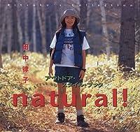 natural!―アウトドア・スタイル・ブック (Ritsuko's collection)