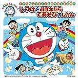 Doraemon Te Asobi Uta/Aiueo