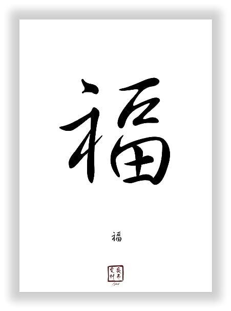 Good Luck Chinese Calligraphy Japanese Kanji Characters As Wall