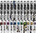 足洗邸の住人たち。 完全版 コミック 全11巻完結セット (ガムコミックスプラス)