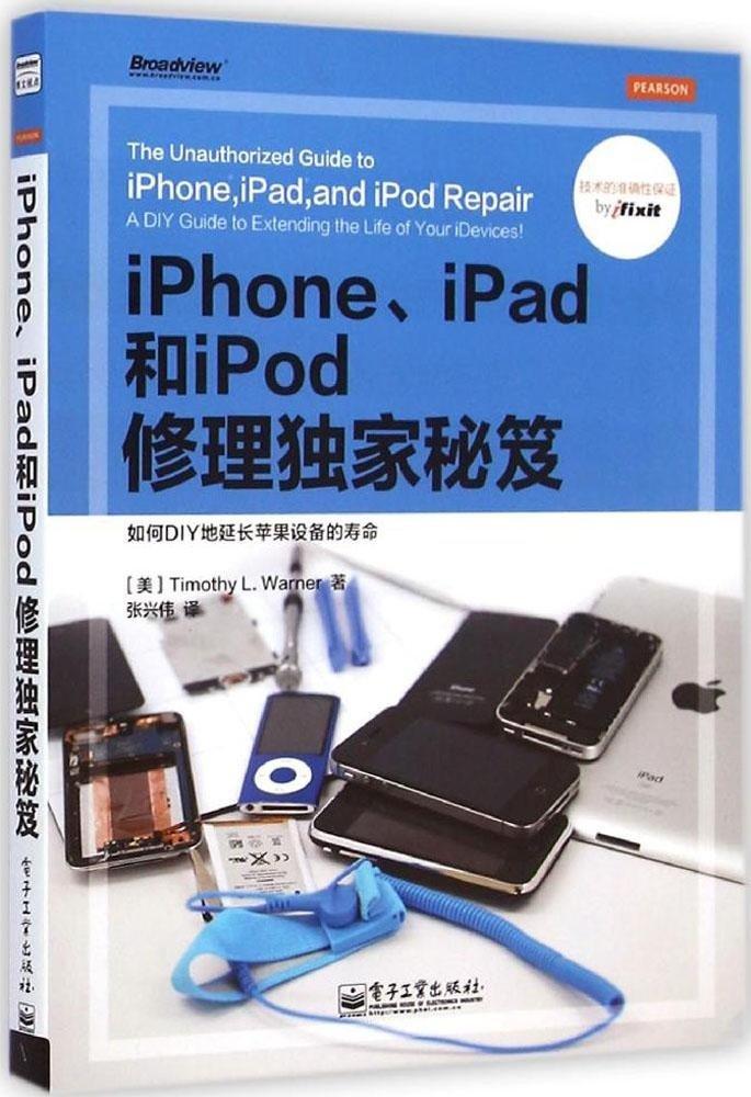 画面 修理 ipad