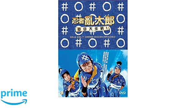 Amazon.com: Ninja Kids Summer Mission Impossible [Blu-ray ...