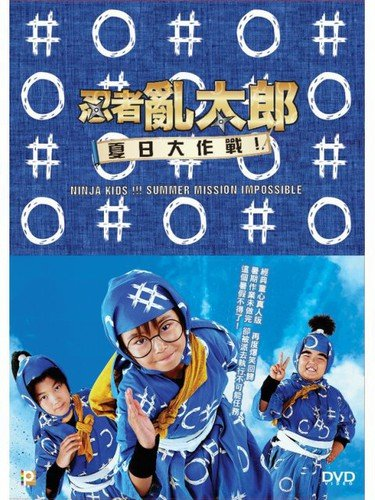 Ninja Kids Summer Mission Impossible Edizione: Stati Uniti ...